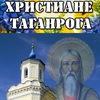Христиане Таганрога