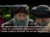 Разнообразие - из 132 серии Великолепного Века , рус. суб