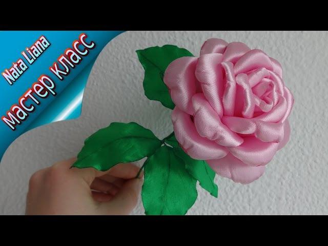 Интерьерная роза из атласной ленты. Мастер класс от Nata Liana / DIY ribbon rose