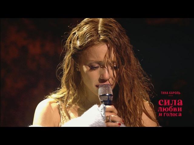 Тина Кароль Закрили твої очі | Фильм Сила любви и голоса