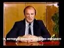 Октябрь 1993 года подлинное выступление Г.А.Зюганова