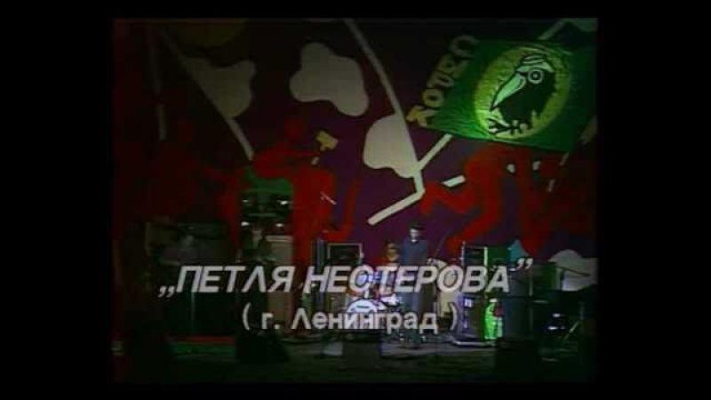 Петля Нестерова (фестиваль СыРОК-2, 1989)