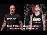 Джо Роган и Джо Шиллинг о спонсорах и REEBOK (рус. озвучка от MMA Nation)