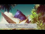 Рада Рай - Территория Любви (официальное видео!)