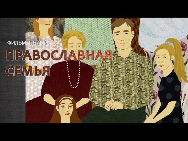 5 фильм «ПРАВОСЛАВНАЯ СЕМЬЯ» из цикла фильмов «ПРАВОСЛАВНЫЙ МИР РОССИИ»