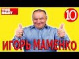 #10.ИГОРЬ МАМЕНКО.НОВОЕ 2016.Большая юмористическая подборка.приколы.анекдоты.HD