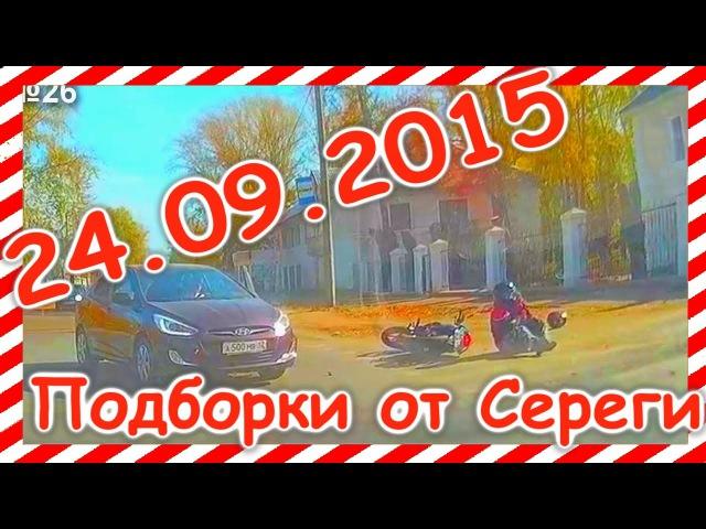 Подборка видео аварии дтп происшествия 24 09 2015 Car Crash Compilation september