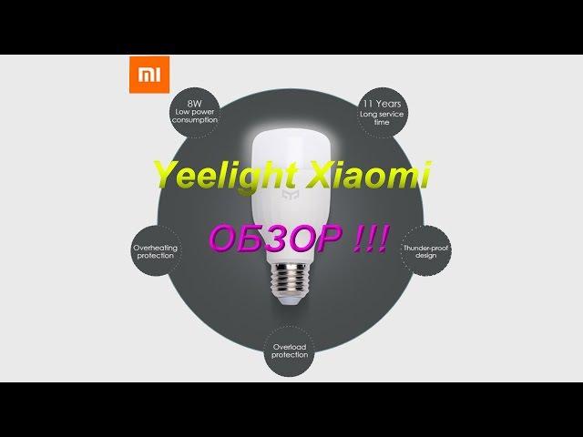 Обзор светодиодной лампы Yeelight Xiaomi