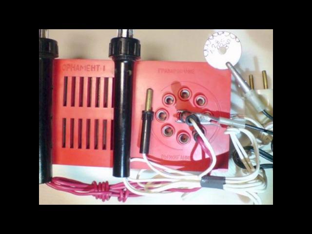 электровыжигатель-электрогравер Орнамент-1 инструкция
