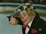 Clown Oleg Popov  Клоун Олег Попов (1972) HD