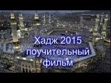 Хадж 2015  -  поучительный фильм