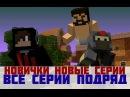 Новички в Майнкрафте все новые серии подряд Угарный Minecraft Сериал!