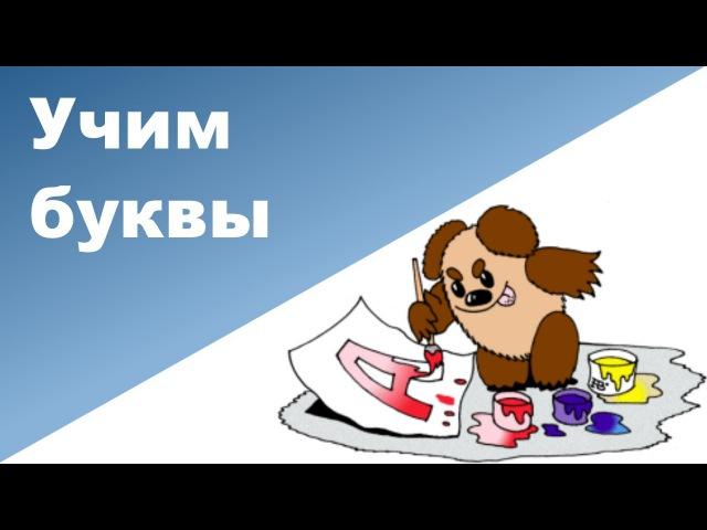 9 СПОСОБОВ: УЧИМ БУКВЫ ИГРАЯ   Как выучить буквы с ребенком