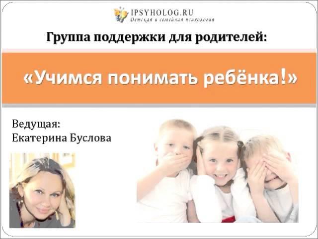 Как воспитывать ребёнка замените привычную критику. Часть 2