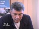 Борис Немцов о богатстве Владимира Путина