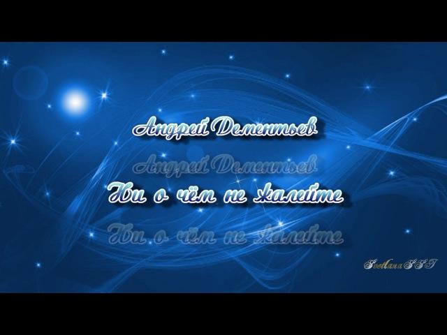 Андрей Дементьев ❝ Ни о чём не жалейте ❞