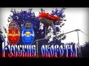 Школа турника 53 - Русские обороты