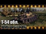 World of Gleborg. Т-54 обл. Лилипут в стране гулливеров [wot-vod.ru]