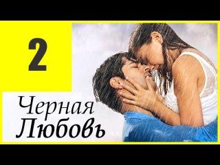 Черная любовь серия 2 турецкий сериал на русском языке