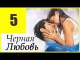 Черная любовь серия 5 турецкий сериал на русском языке