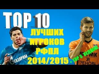 ТОП 10 лучших игроков РФПЛ 2014/2015
