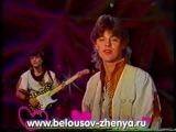 Женя Белоусов и Интеграл- Звезды Коснись