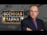 День военной тайны с Игорем Прокопенко 09.01.2016 - 5 Часть