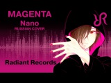 Camellia Magenta RUSSIAN cover by Radiant Records Nanoir