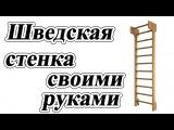 Самодельная лестница (шведская стенка) из дерева своими руками