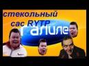 Стекольный САС ГАЛИЛЕО RYTP пуп ритп