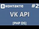 VK API [PHP Devel Studio] [Урок 2] - Отправка Запросов (Request)