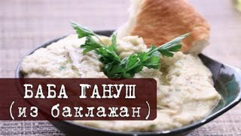 Рецепт Закуска из баклажанов вкусная нежная Баба Гануш Кухня Дель Норте