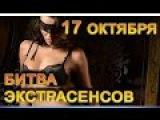 Новая БИТВА экстрасенсов 17.10.2015 г.