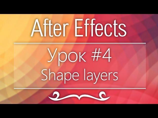 Adobe After Effects, Урок 4 - Shape layers(что это и с чем это едят)