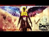 DmC: Devil May Cry 5 - Прохождение 3