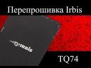 Как перепрошить Irbis TQ72 - инструкция