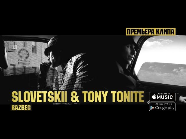 Slovetskii Tony Tonite - Razbeg