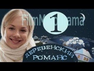фильм Деревенский романс 1 серия
