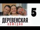Деревенская комедия - 5 серия - Непыльная работа - Комедийный сериал