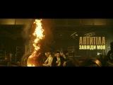 Антитла - Завжди Моя Official video