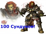 Perfect World 100 сундуков 21.01.2016