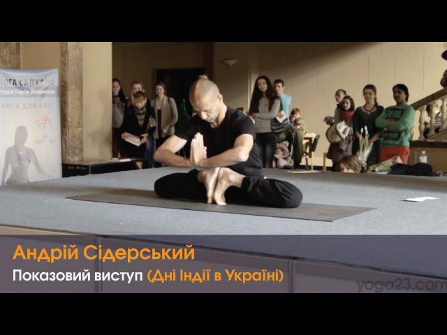 Показовий виступ Андрія Сідерського на днях Індії в Україні