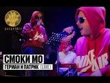 Смоки Мо - Герман и Патрик (Live)
