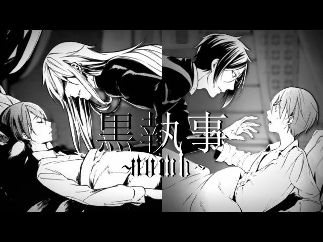 「黒執事」❝NUMB ● Kuroshitsuji ❞ᵖᵃʳᵗ    Thank You (゜Д゜)756sub♥