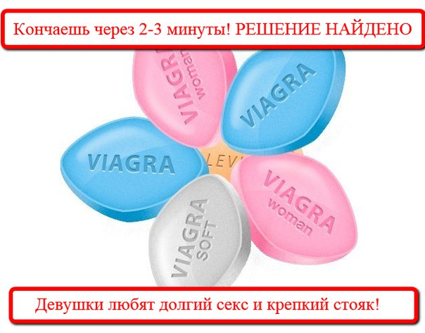 Viagra For Man And Woman