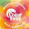Всероссийский фестиваль красок – Тамбов