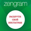Zengram. Продвижение вашего Инстаграм!
