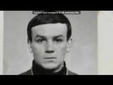 «я» под музыку Лесоповал - Молитва (Сергей Коржуков). Picrolla