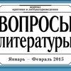"""Журнал """"Вопросы литературы"""""""