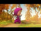 Песенка-зарядка.Исполняет Алина Кукушкина.Видеоряд из М/Ф Маша и Медведь.
